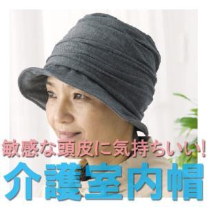 FOOTMARK(フットマーク)室内帽ふわっと・クシャット(介護用品)403053|sealass