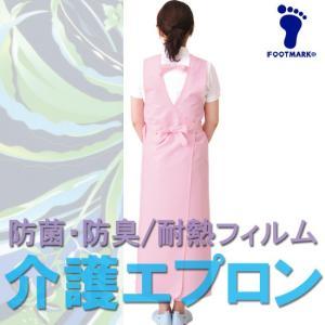FOOTMARK(フットマーク)入浴介護用エプロン(介護用品)403306|sealass