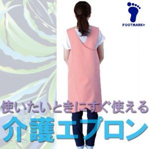 FOOTMARK(フットマーク)パッとつけられる入浴介護エプロン(介護用品)403310|sealass