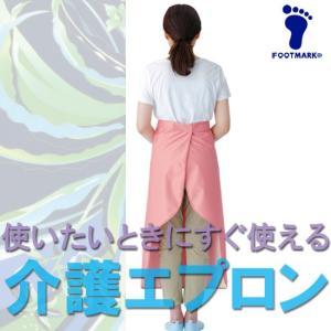 FOOTMARK(フットマーク)入浴介護用エプロン ハーフ(介護用品)403311|sealass