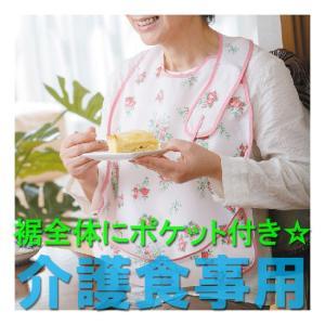FOOTMARK(フットマーク)こぼれないお食事エプロン(介護用品)403733|sealass