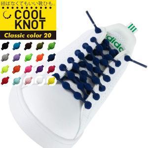 COOLKNOT(クールノット) 結ばなくてもいい靴ひも ベーシック カラー M/Lサイズ 靴紐/シューレース/ラン/仕事/子供/大人(パケット便送料無料)|sealass