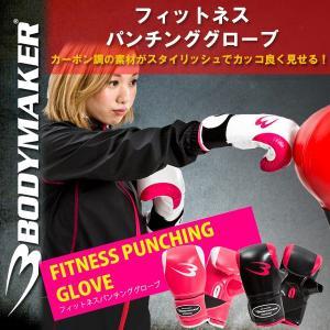 BODYMAKER(ボディメーカー)フィットネスパンチンググローブ(女性用/ボクササイズ/エクササイズ/ボクシング)