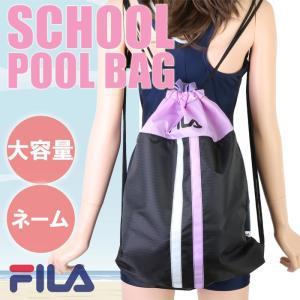 (パケット便送料無料)FILA(フィラ)スクール対応・女の子 プールバッグ ナップサック型 スイムバッグ 128-533