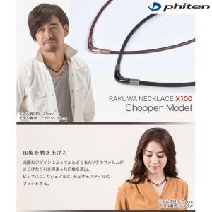 phiten(ファイテン)RAKUWAネックX100 チョッパーモデル ブラック アクアチタン 羽生...