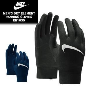 (パケット便送料無料)NIKE(ナイキ) メンズ ドライエレメント ランニンググローブ RN1035(手袋/防寒/タッチスクリーン/男性)