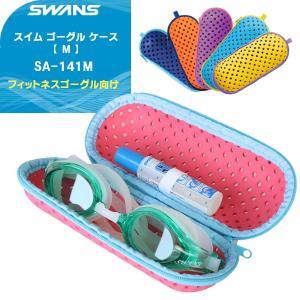 SWANS(スワンズ) スイム ゴーグル ケース  ポーチ 収納 フィットネス 水泳 SA-141M(パケット便200円可能) sealass