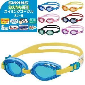 SWANS(スワンズ) 子供用 キッズ  ジュニア スイミングゴーグル SJ-9(曇り止め 水中メガネ 水泳 3歳 4歳 5歳 6歳 7歳 8歳 水遊び 幼稚園)(パケット便200円可能)|sealass
