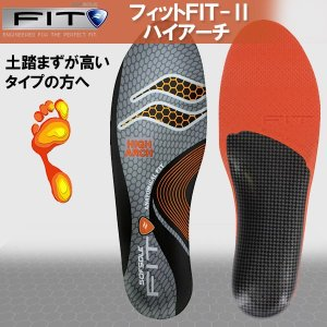 SOFSOLE(ソフソール)フィットFIT-2 ハイアーチ(中敷/インソール/男女兼用)