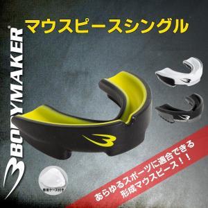 (パケット便200円可能)BODYMAKER(ボディメーカー) マウスピースシングル (マウスガード/格闘技/ラグビー/フットボール)