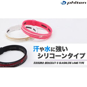 (パケット便送料無料)phiten(ファイテン)RAKUWAブレスS スラッシュラインラメタイプ t...