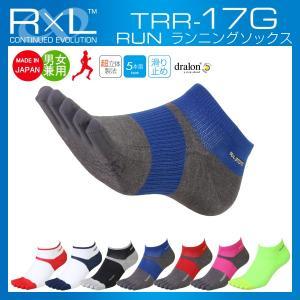 (パケット便送料無料)R×L SOCKS ランニングソックス TRR-17G(靴下/マラソン/5本指/武田レッグ/滑り止め)