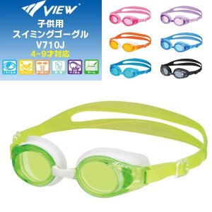 (パケット便200円可能)VIEW(ビュー)子ども用 スイミングゴーグル V710J (4〜9歳対応/キッズ/ジュニア/スイミング/タバタ) sealass