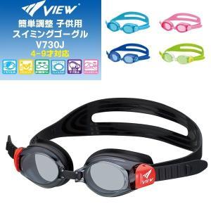 (パケット便200円可能)VIEW(ビュー)子ども用 バックル式スイミングゴーグル V730J (4〜9歳対応/キッズ/ジュニア/タバタ) sealass