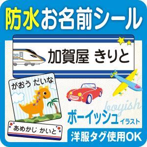 お名前シール 450デザイン スーパー 防水【スピード出荷】ノンアイロン(アイロン不要)クラス名OK...