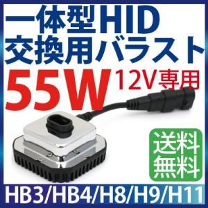 一体型 HID 交換用 バラスト 1個 mini オールインワン hid フォグランプ 55W HB3/HB4/H8/H11|sealovely777