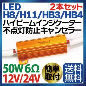 LED H8/H11/HB3/HB4 キャンセラー 2個セットワーニングキャンセラー ハイフラ防止 抵抗器 玉切れ警告灯点灯解消  LED バルブ切れ 警告灯ハイフラッシュ防止|sealovely777