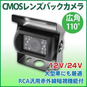CMOSバックカメラ 赤外線暗視機能 バス/トラック用可12V24V兼用 防水 車載用カメラ 1年保証|sealovely777