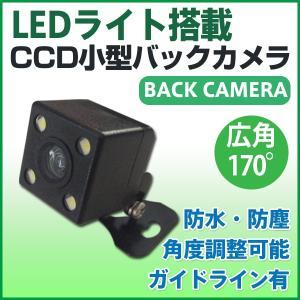 車用バックカメラ CCD LED4灯 夜間も使え ガイドライン付 広角170度 防水 防塵 12V専用|sealovely777