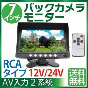 7インチバックカメラ モニター RCAケーブル 大型車・トラックにも最適!バック モニター 12V24V バックモニター バックカメラ モニター トラック バックモニター|sealovely777