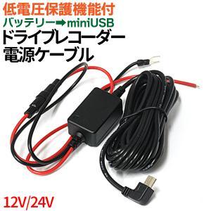 ドライブレコーダー 電源ケーブル 充電器 バッテリーからの電源で常時電源が可能 バッテリー USB ...