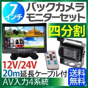 バックカメラ 四分割モニター セット 赤外線暗視機能付 大型車・トラックにも最適!20Mケーブル付 バック モニター/バックカメラ 24V バックモニター sealovely777