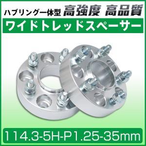 ワイドトレッドスペーサー35mm ハブリング一体型ワイトレ114.3-5H-P1.25-35mmナット付 ホイールPCD114.3mm/5穴 2枚 N