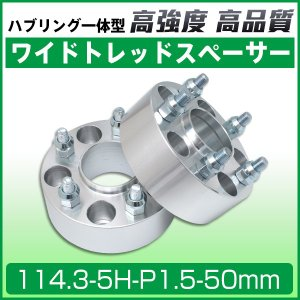 ワイドトレッドスペーサー50mm ワイトレ114.3-5H-P1.5-50mm ホイールPCD 114.3mm/5穴 2枚セット ハブリング付 N|sealovely777