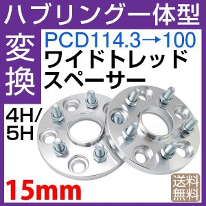 PCD変換ワイドトレッドスペーサー15mm ハブリング付114.3-100-5H-P1.5-15mm ホイールPCD 114.3mm 100mm変換/5穴 2枚セットワイトレ N