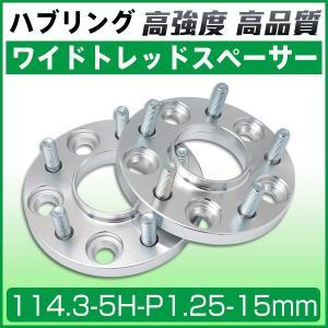 ワイドトレッドスペーサー15mm ハブリング付ワイトレ114.3-5H-P1.25-15mmホイールPCD 114.3mm/5穴 2枚セット N