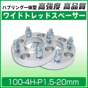 ワイドトレッドスペーサー 100-4H-P1.5-20mm ナット付 ホイールPCD 100mm/4穴対応 2枚セットハブリング一体型ワイトレ N sealovely777