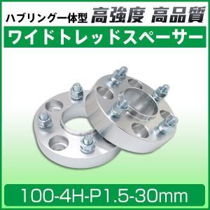 ワイドトレッドスペーサー100-4H-P1.5-30mm ナット付 ホイールPCD 100mm/4穴 2枚セットハブリング付ワイトレ N