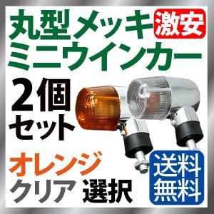 バイク ウインカー 2個セット オレンジ クリアレンズ 選択 ウインカー メッキ 汎用 リアウインカ...