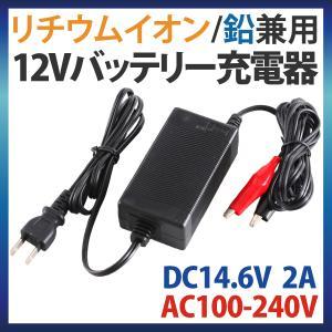 リチウムイオンバッテリー/鉛バッテリー兼用充電器 家庭用コンセントから手軽に充電!  ★入力:AC1...