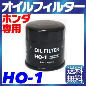 オイルフィルター HO-1 HONDA ホンダ 専用 バモス・バモスホビオ・インサイトハイブリッド・...
