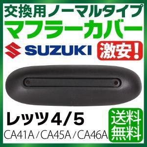 スズキ レッツ4/5 マフラーカバー CA41A / CA45A / CA46A ノーマルタイプマフラー let's4 レッツ4 SUZUKI バイクマフラーカバー 純正タイプ バイクパーツ 耐熱|sealovely777