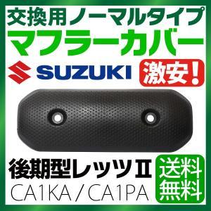 スズキ 後期型 レッツ2 マフラーカバー CA1KA / CA1PA ノーマルタイプマフラー let's2 レッツ2 SUZUKI バイクマフラーカバー バイクパーツ 耐熱 ポリプロピレン|sealovely777