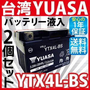 2個セット バイクバッテリー YTX4L-BS ユアサ 台湾YUASA ( YT4L-BS FT4L...