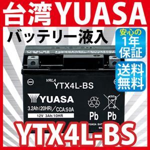 バイクバッテリー台湾ユアサバッテリー YUASA YTX4L-BS ジョグ(3YK/3KJ/SA16J)JOG DJ-1 1年保証|sealovely777