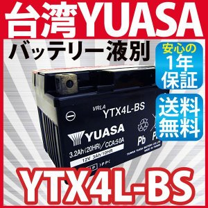 台湾製ユアサバッテリーYUASA YTX4L-BS イブ AF14 AF06 パル AF17 1年保証|sealovely777