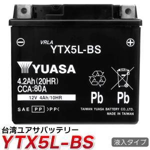 バイクバッテリー YTX5L-BS ユアサ 台湾YUASA ( 互換:CTX5L-BS FTX5L-...