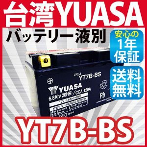 バイクバッテリー台湾ユアサバッテリーYUASA YT7B-BS マジェスティ YP250S BA-S...