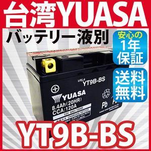 バイク バッテリーYT9B-BS グランドマジェスティYP400G SH04J YUASA 液別 台湾ユアサ バッテリー 長寿命 台湾 yuasa ユアサ 1年保証 sealovely777