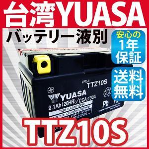 バイクバッテリー台湾ユアサバッテリーYUASA TTZ-10S YTZ-10S液別付属 1年保証 長寿命!長期保管も可能|sealovely777
