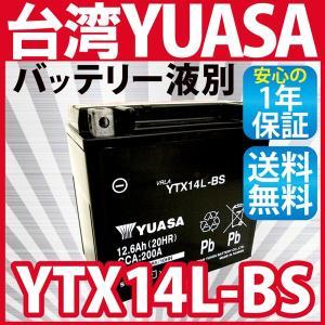 バイク バッテリー YTX14L-BS YUASA 液別 台湾ユアサバッテリー 長寿命 ハーレー 純正交換 バッテリー yuasa(互換 MTX14L-BS 65958-04 65958-04A 65984-00 )|sealovely777