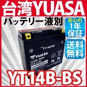 バイク バッテリー YT14B-BS YUASA 液別 台湾ユアサ バッテリー 長寿命!長期保管も可能! 台湾 yuasa(互換:ST14B-4 CT14B-4 YT14B-4 GT14B-4 ) 1年保証|sealovely777
