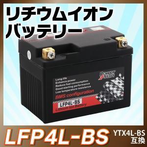 バイクバッテリーリチウムイオンバッテリーYTX4L-BS互換レッツ4 パレット レッツ5 ジョルノ AF70 アドレスV50/G 新品|sealovely777