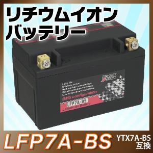 バイクバッテリー長寿命 リチウムイオンバッテリーLFP7A-BS(互換:YTX7A-BS / CTX7A-BS / GTX7A-BS / FTX7A-BS)アドレスV125/G/S CF46A CF4EA 高品質 保証付|sealovely777
