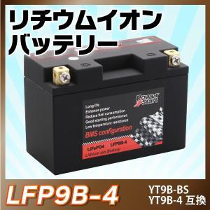 バイクバッテリーリチウムイオンバッテリーLFP9B-4 CT9B-4 グランドマジェスティ 即用可能 長寿命 sealovely777