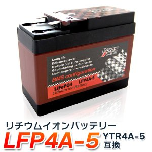 バイクバッテリーリチウムイオンバッテリーLFP4A-5 YTR4A-BSライブディオ ZX DIO 1年間保証付|sealovely777